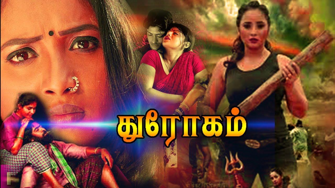 "Download ""துரோகம்"" நடந்தது என்ன?... Durogam Tamil Full Movie HD || Super Hit Tamil Movie || Online Movies"