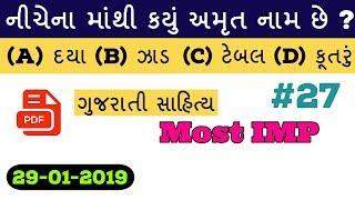Talati Quiz - Gk Gujarati Online Test   Gk in Gujarati Live Test - part 27