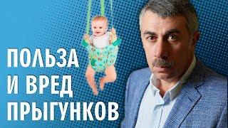 Польза и вред прыгунков - Доктор Комаровский