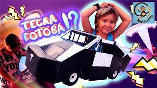 Дети и Машина. Милан и Папа сделали детскую машину Tesla CuberTrack.  МанкиТайм