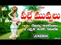 Palle Muvvalu - Telangana Folk songs - Telangana Folk and DJ songs - Jukebox In 2017