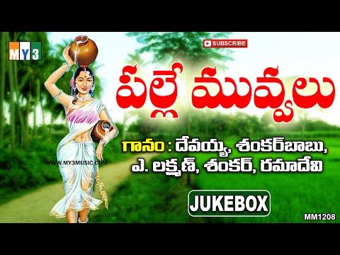 Palle Muvvalu - Telangana Folk songs - Telangana Folk and DJ songs - Jukebox In 2017