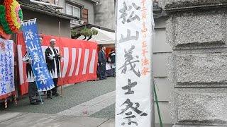 「忠臣蔵」で知られる赤穂浪士が1702(元禄15)年に吉良邸討ち入りをし...