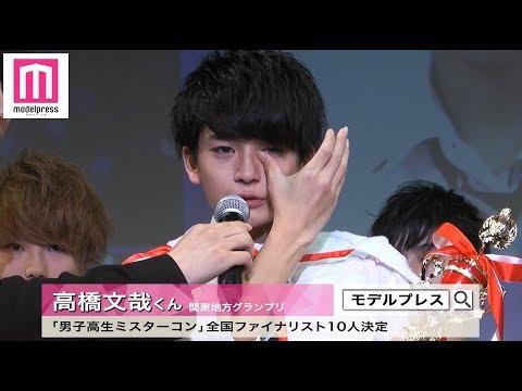 「男子高生ミスターコン2017」ファイナリスト決定!涙もこぼれた地方決戦