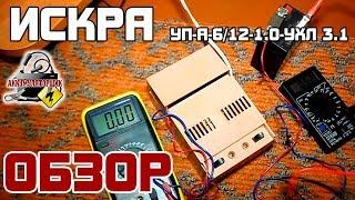 Обзор: ИСКРА УП-А-6/12-1.0-УХЛ 3.1, Автоматическое подзарядное устройство
