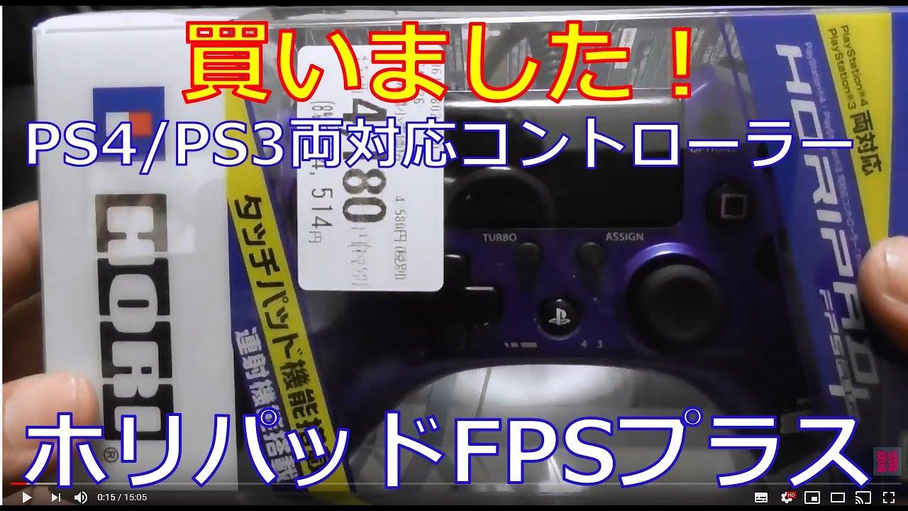 Ps4 ホリパッド fps プラス for