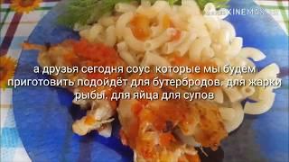 Домашний соус ,для любых блюд,бутербродов и для жарки !!