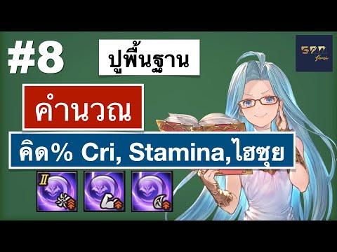 ปูพื้นฐาน#8   คำนวณ Cri Stamina ไฮซุย - Granblue Fantasy [TH]