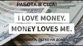 Платные Опросы В Интернете Отзыв Как Заработать Без Вложний Платит За Деньги Онлайн   Заработок В Ин