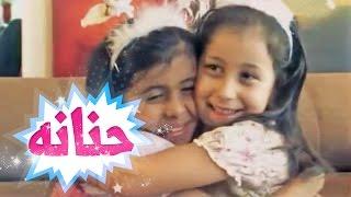 حنانه يا حنانه - بشرى عواد وحنان الطرايره | قناة كراميش Karameesh Tv