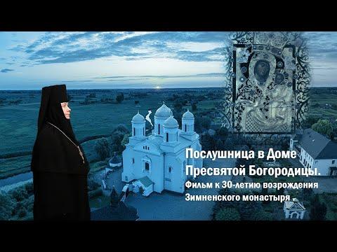 Послушница в Доме Пресвятой Богородицы. Фильм к 30-летию возрождения Зимненского монастыря