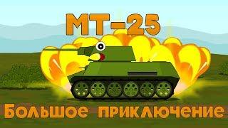 МТ-25 Большое приключение Мультики про танки