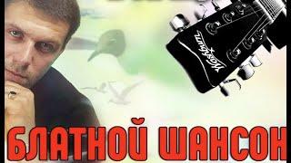 Блатной Шансон - Золотые Хиты Гера Грач. Лучшие из лучших!