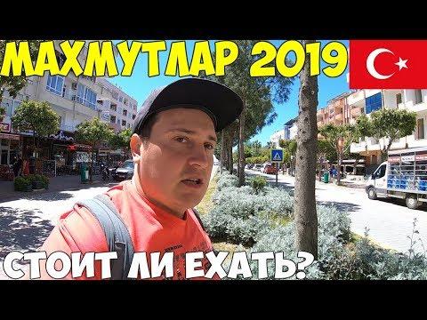 Турция Махмутлар 2019 русская Алания, почему не стоит сюда ехать, честный обзор. Цены