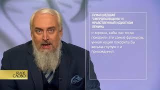 """Белое слово. Сумасшедшая """"смердяковщина"""" и нравственный идиотизм Ленина"""