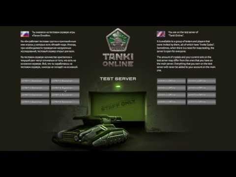 Инвайт код на танки онлайн тестовый сервер 2016 - b