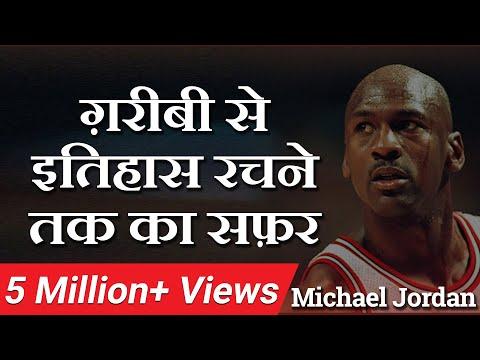 गरीबी से इतिहास रचने तक का सफर (Michael Jordan) Motivational Video by Dr. Vivek Bindra