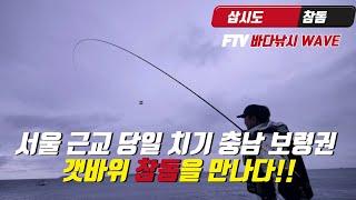 FTV (본방송) 홍경일의 바다낚시 웨이브 05회 (삽…