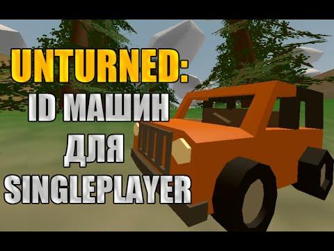 Unturned: ID Машин. Для одиночной игры (Single Player).