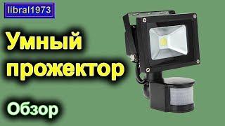 Светодиодный прожектор с датчиком движения. Обзор прожектора из магазина Banggood
