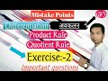 Exercise-2 differentiation | product rule and quotient rule | important question of differentiation