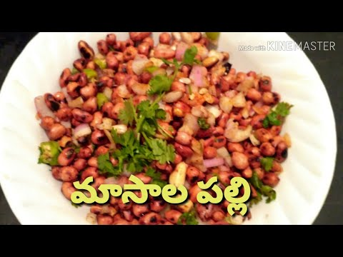 Masala groundnut recipe telugu