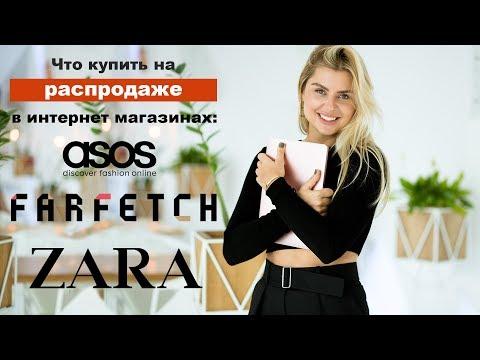 Что купить на распродаже в интернет магазинах : Asos. Farfetch, Zara?