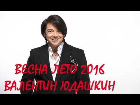 МОДА ВЕСНА ЛЕТО 2016  Валентин Юдашкин ИМИДЖ СТИЛЬ
