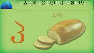 ქართული ანბანი ბავშვებისთვის - Kartuli Anbani Bavshvebistvis - Georgian Alphabet - ქართული ასოები