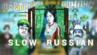 Slow Russian / Russian Film Жестокий Романс / RUS SUBS