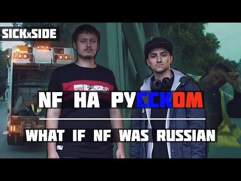 NF - WHEN I GROW UP ПЕРЕВОД НА РУССКОМ (Cover by SICKxSIDE feat. Нарратив)
