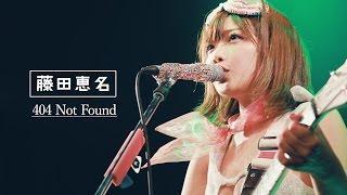 藤田恵名 404 Not Found 渋谷WWW 2016 7 2
