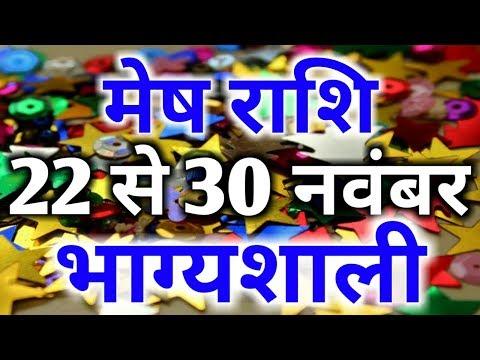 Mesh rashi saptahik rashifal 22 november se 30 november 2018/Aries weekly horoscope