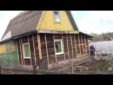 Ремонт ДОМА на даче. Стройка на огороде: фундамент, сайтинг, вагонка
