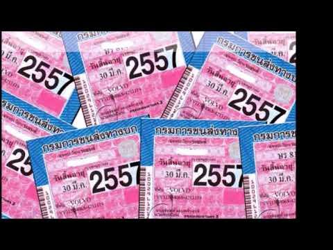 วิธีต่อภาษีมอเตอร์ไซค์ในกรณีภาษีขาดเกิน 3 ปี : มอเตอร์ไซค์ไทยแลนด์