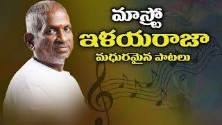 #Ilaiyaraaja Telugu Super Hit Melody Songs - Latest Telugu Songs - 2018