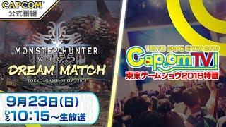 カプコンTV!東京ゲームショウ2018<9/23>特番