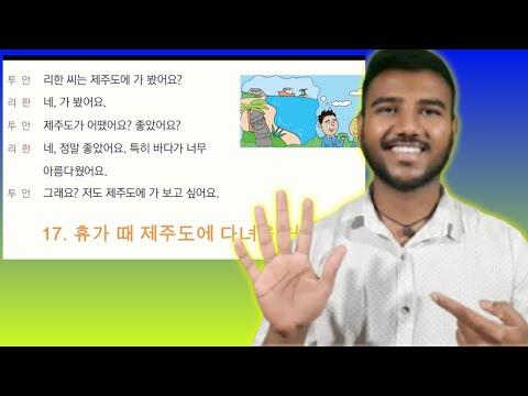 #Epstopik  course Book Full       Conversation    Video 2019