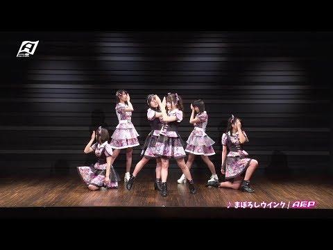 【A応P】「まぼろしウインク」ダンス TV Ver.
