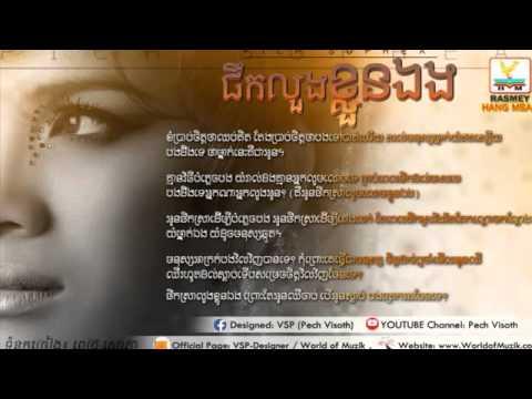 Pek long klun eng pich sophea new song 2015