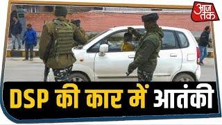 Jammu-Kashmir में DSP की कार से दो आतंकी मिले, तीनों से पूछताछ जारी