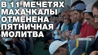 "ДАГЕСТАН ОТКАЗАЛСЯ ОТ ""КОНФЛИКТНОГО"" НАМАЗА ПО ПЯТНИЦАМ"