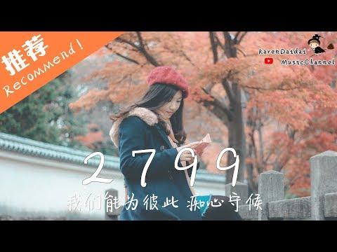 佳利 - 2799「 我要一直跟你相愛下去 」♪Karendaidai♪