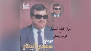 Kaif Alsabeel سعدي البياتي - موال كيف السبيل و أغنية ذوب و تفطر