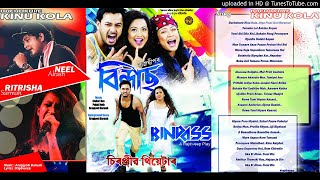 Dusokure Kinu Kola I BINDASS I Neel Akash, Ritrisha I Rajdweep I Chiranjeev Theatre