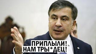 Срочно - Саакашвили высказал правду народу - Готовьтесь, страна летит ВНИЗ - новости, политика