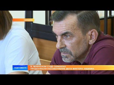 В Ленинском суде Саранска продолжили рассмотрение дела Виктора Авдеева