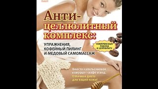 АНТИЦЕЛЛЮЛИТНЫЙ КОМПЛЕКС: упражнения, кофейный пилинг и медовый самомассаж