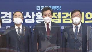 당정, 전세 안정화 대책 검토 착수…내부선 온도차 / 연합뉴스TV (YonhapnewsTV)