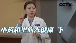 《健康之路》 20201227 小药箱里的大健康(下)| CCTV科教 - YouTube